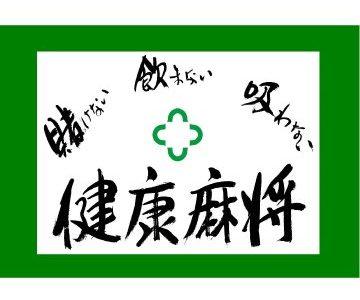 横浜健康まあじゃん月例大会