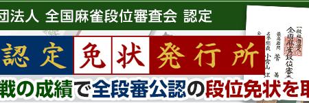 【競技麻雀大会告知】全日本麻雀競技大会